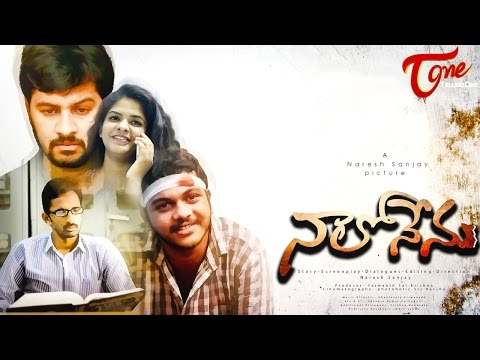 Naalo Nenu   New Telugu Short Film 2016   Directed by Naresh Sanjay   #TeluguShortFilms