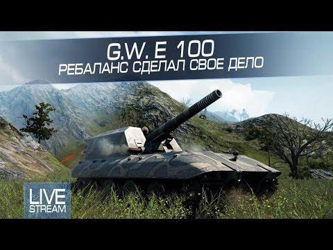 G.W. E 100 - Ребаланс сделал своё дело !