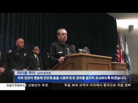 '소년 총격' 경찰 비난 일파만파 2.24.17 KBS America News