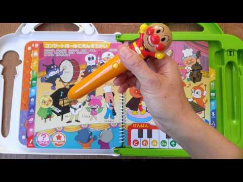 Anpanman StudyToy,アンパンマン 知育 おもちゃ えい …
