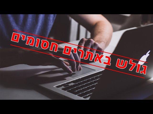 גלישה באתרים שחסומים לישראלים באמצעות ה- VPN של ווינדוס 10