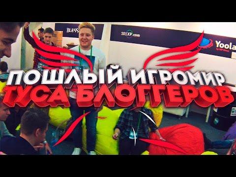 ПОШЛЫЙ ИГРОМИР 2016 - ТУСА БЛОГЕРОВ