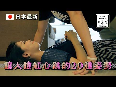 壁咚已過時啦,日本留學女生示範20種讓女生小鹿亂撞的心動姿勢...每一種都超有挑戰性的。