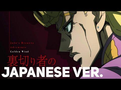 JoJo's Bizarre Adventure: Golden Wind OP 2 - Uragirimono no Requiem / Daisuke Hasegawa [Full]
