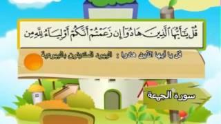 المصحف المعلم للشيخ القارىء محمد صديق المنشاوى سورة الجمعة كاملة جودة عالية