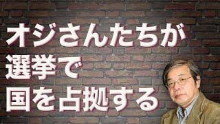 オジさんたちが選挙で国を占拠する【アゴラVlog】池田信夫氏