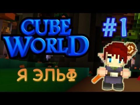 Cube World #1 - Я ЭЛЬФ (Co-op)