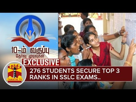 SSLC-Results-2016--276-Students-secure-top-3-Ranks-Thanthi-TV