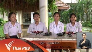 เปิดบ้าน Thai PBS - แรงบันดาลใจจากหนูน้อยจ้าวเวหาไทยพีบีเอส