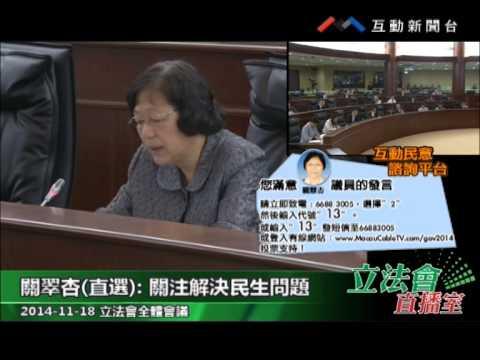 關翠杏 20141118立法會全體會議