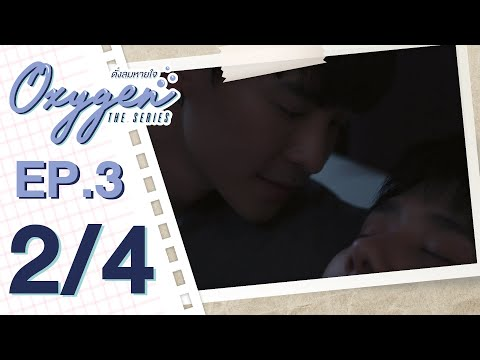 [OFFICIAL] Oxygen the series ดั่งลมหายใจ | EP.3 [2/4]