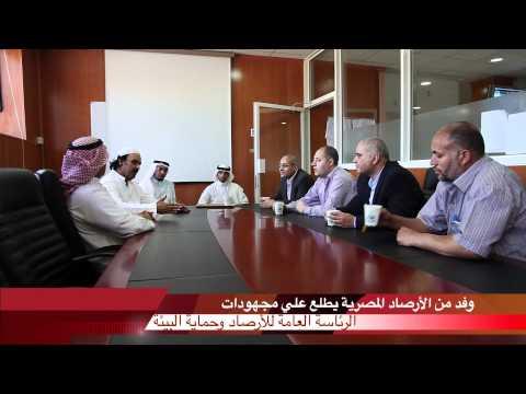 وفد الأرصاد المصرية يشيد بنظام الإنذار المبكر السعودي - فيديو