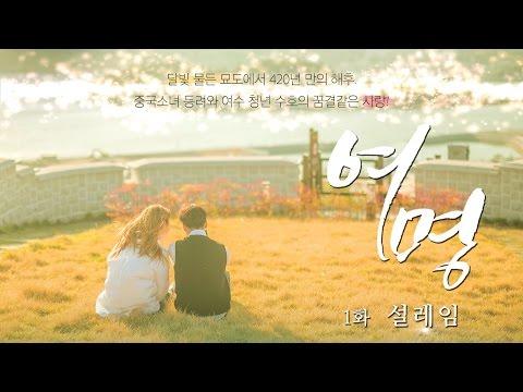 여수관광 웹드라마 '여명' 제1화 - 설레임