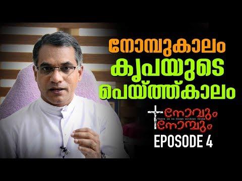 നോമ്പുകാലം കൃപയുടെ പെയ്ത്ത് കാലം   NOVUM NOMBUM Ep 4   Rev.Dr.Joby Karukaparambil