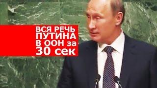 Выступление Путина на 70-й сессии генеральной ассамблеи ООНСмотрите также видео ДВОЕЧНИК ИЗ КРЕМЛЯ https://www.youtube.com/watch?v=Ezadpat2h1g