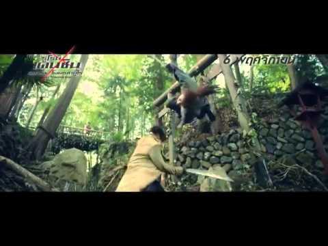Rurouni Kenshin 3   The Legend Ends   Official Trailer HD พากย์ไทย