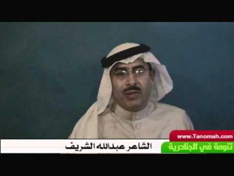 انطباعات الشاعر عبدالله الشريف عن جناح تنومة في الجنادرية