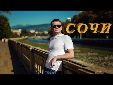 Сочи, переезд на ПМЖ и отдых в Sochi