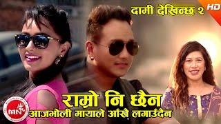 Ramro Ni Chhaina Ma - Ramji Khand & Krishna Gurung   Ft.Karishma Dhakal