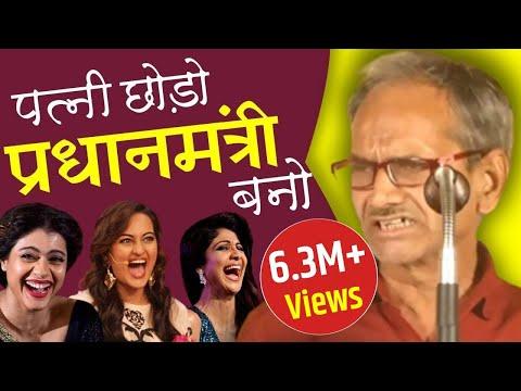 Hasya Kavi Sammelan : Akhilesh Dwivedi की जबरदस्त Comedy , बड़े-बड़े हुए लोटपोट   Funny Video