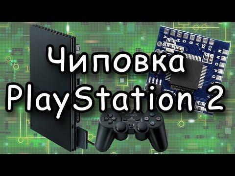 Чиповка Playstation 2 SCPH-77004. И немного ностальгии =)