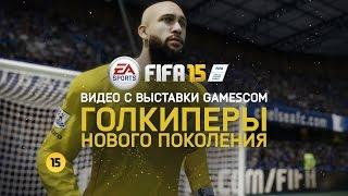 Видео с Gamescom - Голкиперы нового поколения