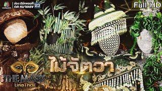 THE MASK LINE THAI   Semi-Final Group ไม้จัตวา   EP.15   31 ม.ค. 62 Full HD