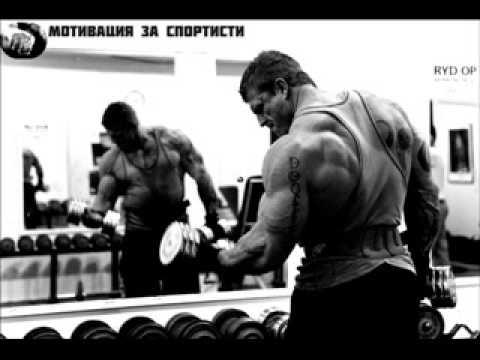 Музика за тренировки 3 - Мотивация за Спортисти