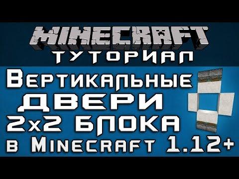 Вертикальные двери 2x2 блока в 1.12+ [Уроки по Minecraft]