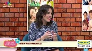 ΟΛΑ ΓΙΑ ΤΗΝ ΜΑΜΑ επεισόδιο 16/2/2016