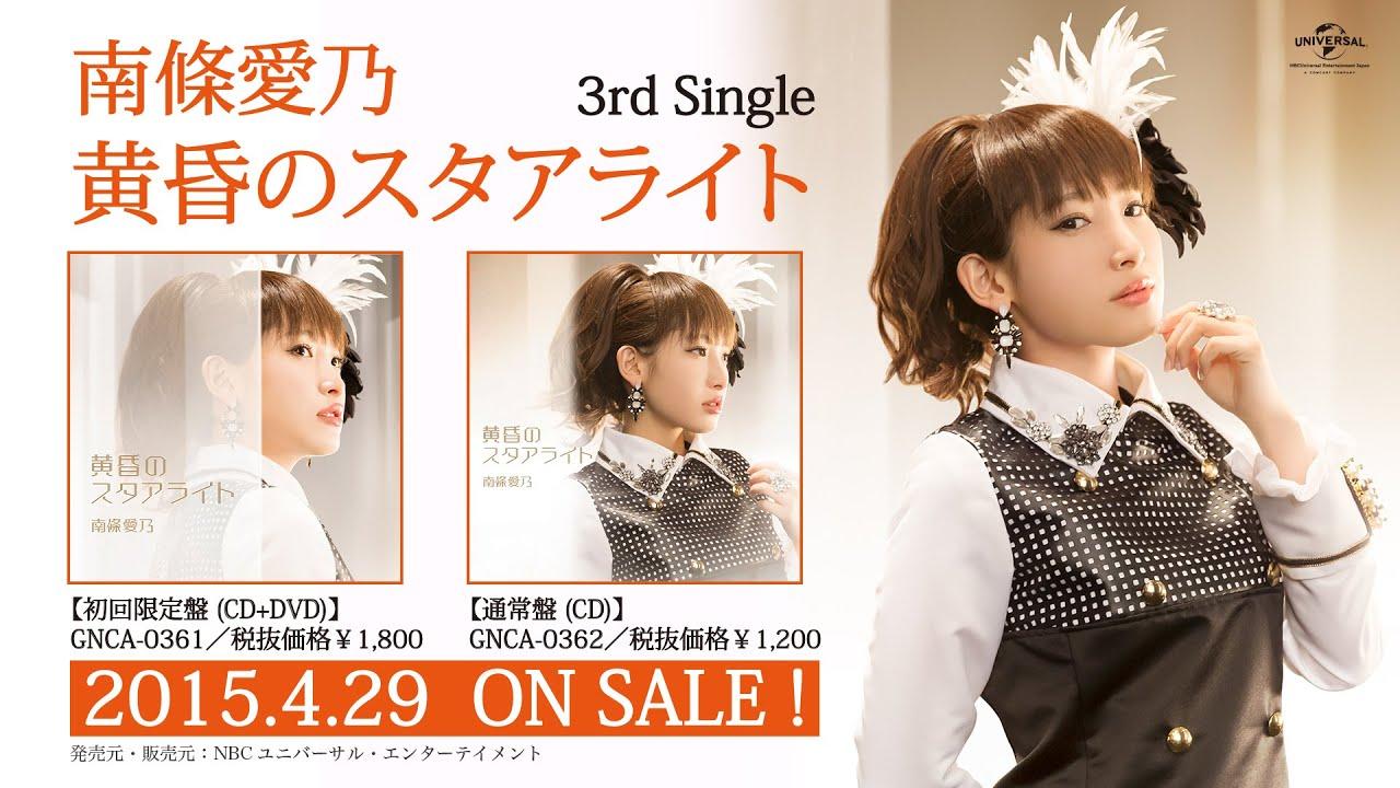 วิดีโอเพลง Tasogare no Starlight ซิงเกิลที่สามของ Yoshino Nanjo