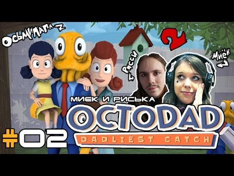 [Octodad Dadliest Catch] Миёк, Риська и Октопапка #02