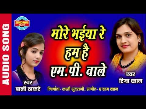 Hum Hai Mp Wale Riza Khan Bali Thakre Mp3 Download Naijaloyal Co