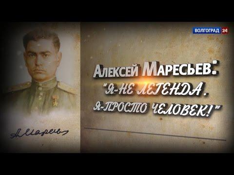 Алексей Маресьев: Я - не легенда. Я - просто человек!