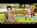 Hiral Rawal | Sura Bhathiji Sarkar | Gujarati New Video Song 2017