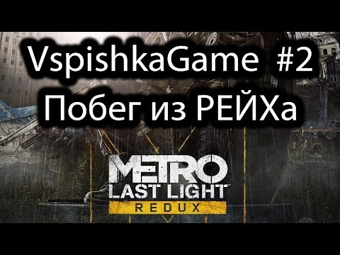 Metro Last Light Redux - 2 - Прохождение VspishkaGame