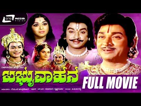 Babruvahana | ಬಬ್ರುವಾಹನ | Kannada Full Movie | Dr.Rajkumar | B.Saroja Devi | Historical Movie