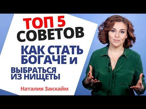 ТОП 5 Советов Как выбраться из нищеты / Что делают богатые и НЕ делают бедные чтоб стать богаче - DomaVideo.Ru