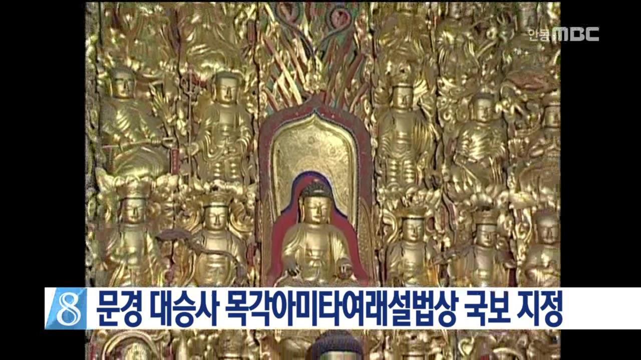 문경 대승사 목각아미타여래설법상 국보 지정