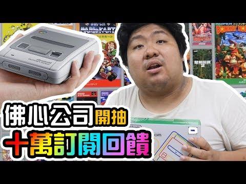 任天堂SUPER FAMICOM開箱!經典遊戲20+1玩到不想送人啦【開箱否放#7】