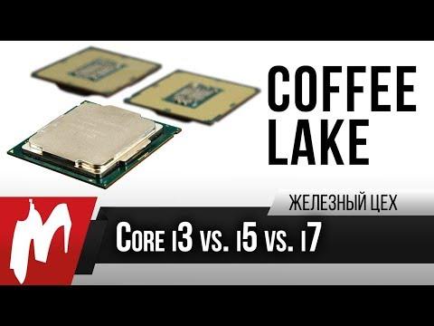 Сравнительный тест Core i3, i5 и i7 — Что взять для игрового компьютера? — Железный цех — Игромания