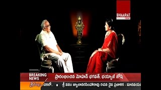 Cheppalani undi || P.V.R.K Prasad, Retired IAS || Episode - 1 II 23-10-2016 II Bhaarat Today
