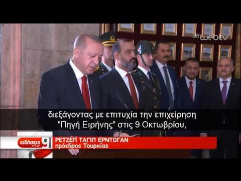 Νέες προκλήσεις από τον Ερντογάν   29/10/2019   ΕΡΤ