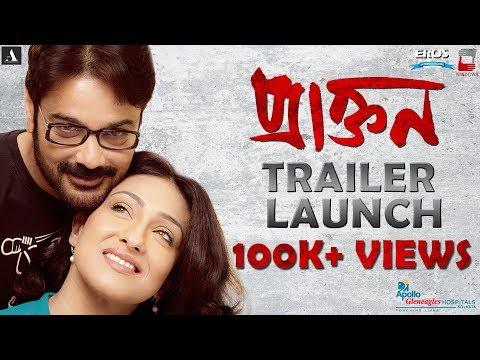 Praktan Trailer Launch Event   Nandita   Shiboprosad   Prosenjit   Rituparna