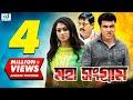Moha Songram | Manna | Popy | Dipjol | Shohel Rana | Prabir Mitra | Bangla New Movie 2017