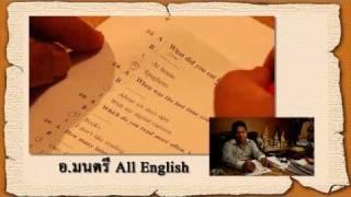 อ.มนตรี All English_1.mp4