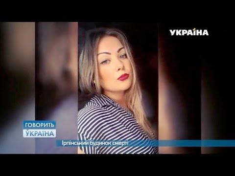 Ирпенский дом смерти (полный выпуск) | Говорить Україна