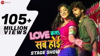 Video लव कला सब होई Love Kala Sab Hoi - Stage Show | Khesari Lal Yadav & Shubhi Sharma | Ashish Verma MP3, 3GP, MP4, WEBM, AVI, FLV Oktober 2018