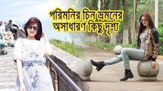 পরিমনির চিন সফরের অসাধারণ কিছু মুহূর্ত না দেখলে মিস করবেন  PoriMoni China Tour  Bangla News TodayTo Subscribe Our Channel Click Here: goo.gl/T9TMqnFollow Us on Social Media SitesFacebook: https://www.facebook.com/ReporterTolpar/Twitter: https://twitter.com/ReporterTolparGoogle+: https://plus.google.com/+ReporterTolparVisit Our Channel to Get Latest and Exclusive Bangla NewsReporter Tolpar is one of the best news channel of bangladeshi people, Dhallywood news, Tollywood news and Showbiz Taroka news and all of our bangladeshi exclusive news, To get any kind of Bangladesh Cricket update and news stay with usTo get Latest news subscribe our channel and stay connected with us, and don't forget to like, comment and share our videos,বিশেষ সতর্কিকরন : এই চ্যানেলের কোন ভিডিও যদি কোন বেক্তি বিনা অনুমতিতে ব্যাবহার করে তাহলে তার বিরুদ্ধে ইউটিউব কপিরাইট আইন অ্যান্ড দেশের সাইবার অপরাধ আইনের মাধ্যমে বাবস্থা নেওয়া হবে। Important Notice: If anyone use this channel video, we will take action as YouTube copyright law.
