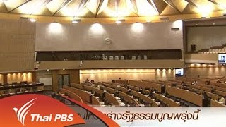 ข่าวค่ำ มิติใหม่ทั่วไทย - 5 ก.ย. 58